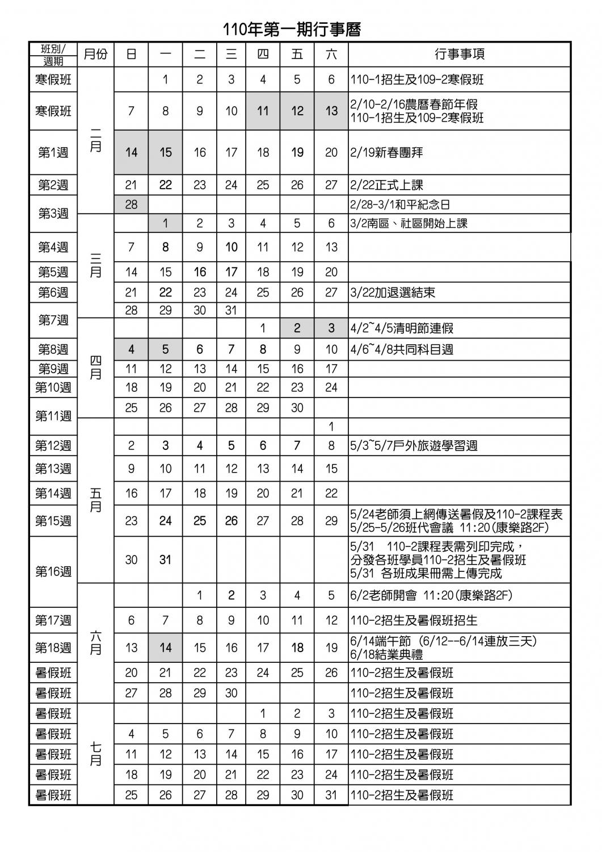 110-1期行事曆圖片1